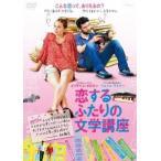 恋するふたりの文学講座(DVD)