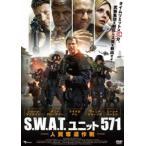 S.W.A.T.ユニット571 人質奪還作戦(DVD)