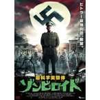 超科学実験体 ゾンビロイド(DVD)