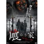 喰らう家(DVD)