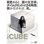 ザ・キューブ ファイナル・トラップ(DVD)