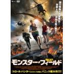 モンスター・フィールド(DVD)