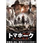 トマホーク ガンマンvs食人族(DVD)