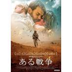 ある戦争(DVD)