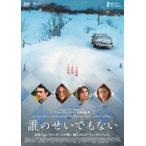 誰のせいでもない(DVD)