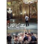 ミルピエ 〜パリ・オペラ座に挑んだ男〜 [DVD]