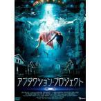 アブダクション・プロジェクト 〜遭遇〜(DVD)