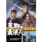 荒野の素浪人 13(DVD)