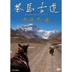 茶馬古道 もうひとつのシルクロード 命の道、祈りの道(DVD)