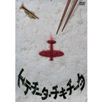 トテチータ・チキチータ(DVD)