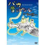 バカ昔ばなし〜その弐〜(DVD)