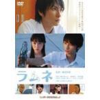 ラムネ [DVD]