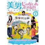 美男、じゃないんですね!?〜Pretty Ugly〜【Vol.2(全10巻)】 [DVD]