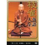 桂枝雀 落語大全 第十二集(DVD)