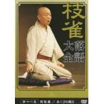 桂枝雀 落語大全 第十六集(DVD)