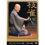 桂枝雀 落語大全 第十九集(DVD)