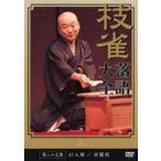 桂枝雀 落語大全 第二十五集(DVD)