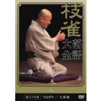 桂枝雀 落語大全 第三十四集(DVD)