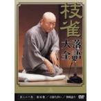 桂枝雀 落語大全 第三十六集(DVD)