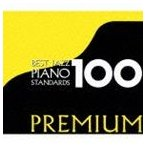 ベスト・ジャズ100 プレミアム ピアノ・スタンダーズ(HQCD)(CD)
