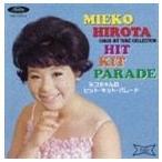弘田三枝子 / ミコちゃんのヒット・キット・パレード [CD]