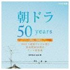 ī�ɥ�50years��NHK Ϣ³�ƥ�Ӿ��� ��������50��ǯ �ơ����ڽ��� 1961-2002 [CD]