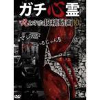 ガチ心霊 呪われた投稿動画10(DVD)