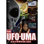 投稿!UFO・UMA〜未知の衝撃映像10連発〜(DVD)