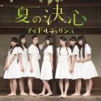 アイドルネッサンス/夏の決心(CD)