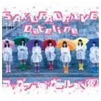 アップアップガールズ(仮)/SAKURADRIVE/Dateline(CD)