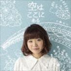 川嶋あい / 空はここにある(通常盤) [CD]