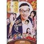 清水アキラ劇団 鳶の源さん シリーズ 第一弾(DVD)