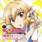 (ドラマCD) ディーふらぐ! アニメ版ドラマCD〜魔導村オンライン〜(CD)