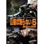 山猫は眠らない6 裏切りの銃撃(DVD)