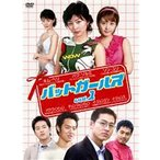 バッドガールズ DVD-BOX [DVD]