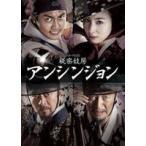 秘密妓房 アンシンジョン DVDセット(DVD)