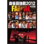 近代麻雀presents 麻雀最強戦2012 ファイナル(DVD)