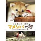 メイキング オブ マメシバ一郎(DVD)