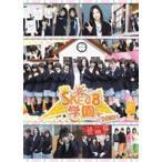 SKE48学園 DVD-BOX II [DVD]
