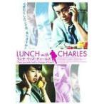 ランチ・ウィズ・チャールズ [DVD]