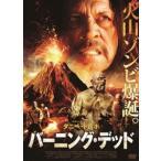 バーニング・デッド(DVD)