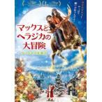 マックスとヘラジカの大冒険 *クリスマスを救え*(DVD)