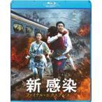 新感染 ファイナル・エクスプレス(Blu-ray)