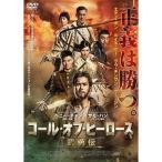 コール・オブ・ヒーローズ/武勇伝(DVD)
