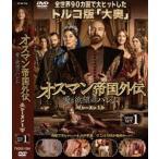 オスマン帝国外伝 愛と欲望のハレム  シーズン1 DVD-SET 1  DVD
