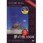世界遺産夢の旅100選 スペシャルバージョン ヨーロッパ篇2(DVD)