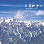 若月佑輝郎 with Garjue / 天周地音3(CD+DVD) [CD]