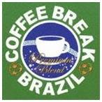 コーヒー・ブレイク ブラジル-プレミアム・ブレンド(CD)