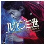 アルド・シラク(音楽)/映画 ルパン三世 ORIGINAL SOUNDTRACK(CD)
