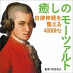 癒しのモーツァルト 〜自律神経を整える4000Hz(CD)